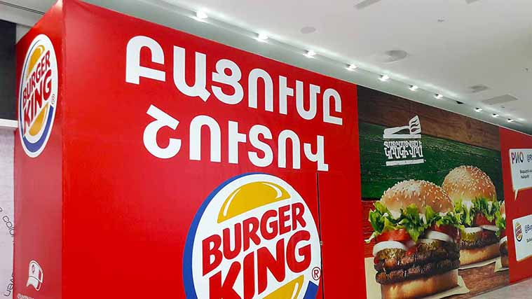 COMING SOON Vinyl Banner for fast-food company Burger King