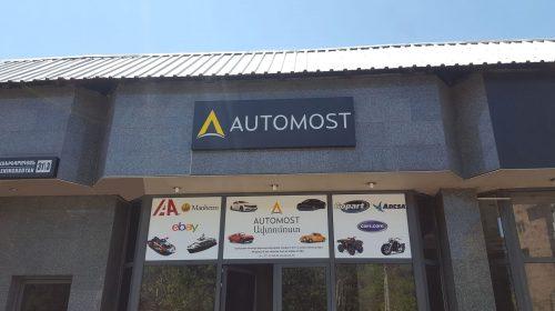 Aluminum Outdoor Logo Sign