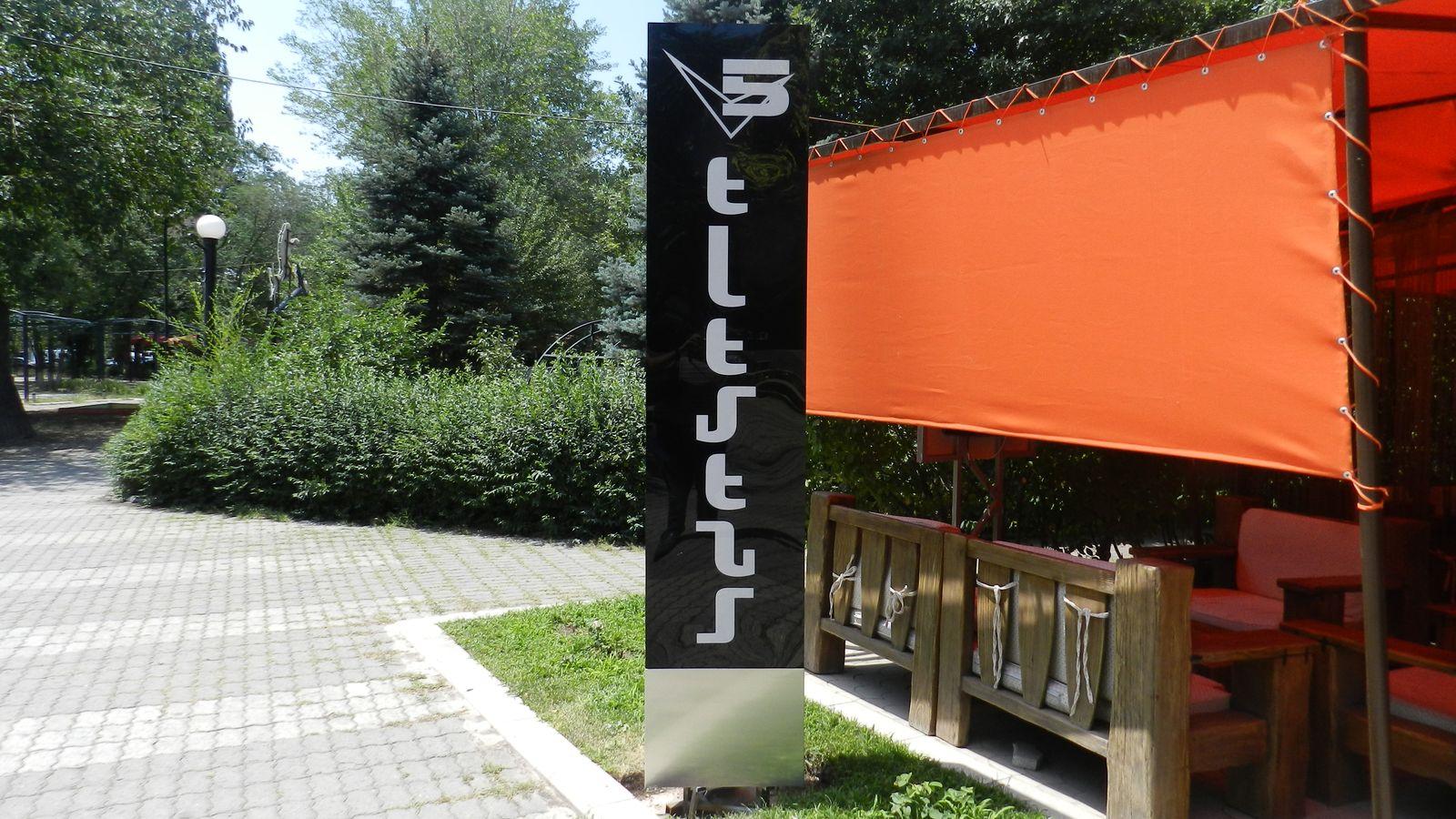 cafe pylon sign