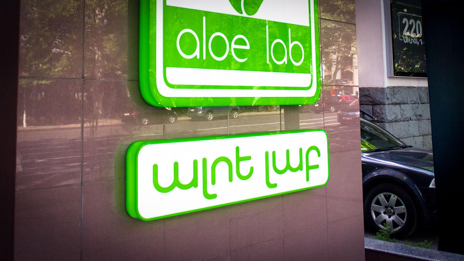 aloe lab custom sign