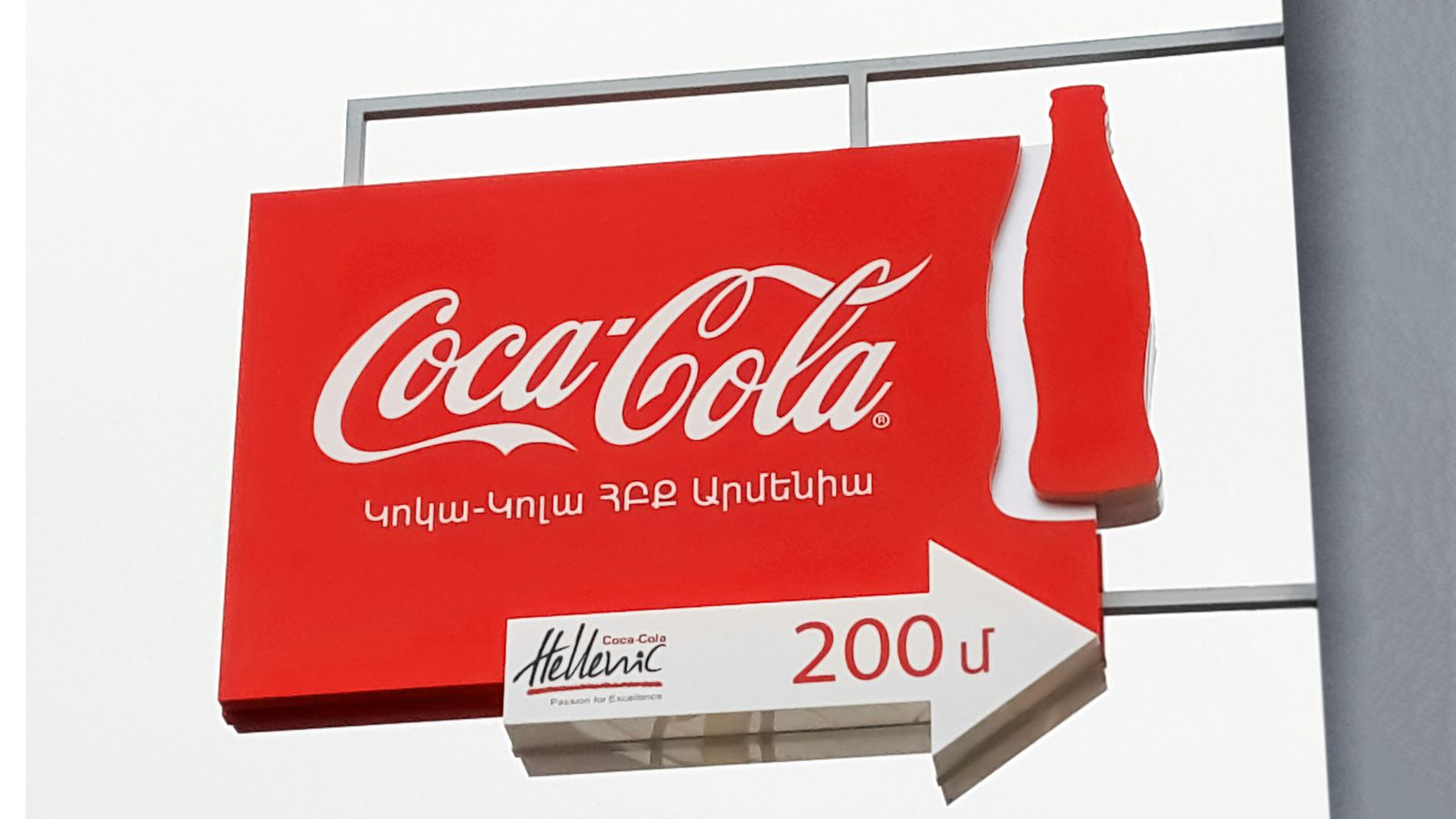 coca cola directional sign