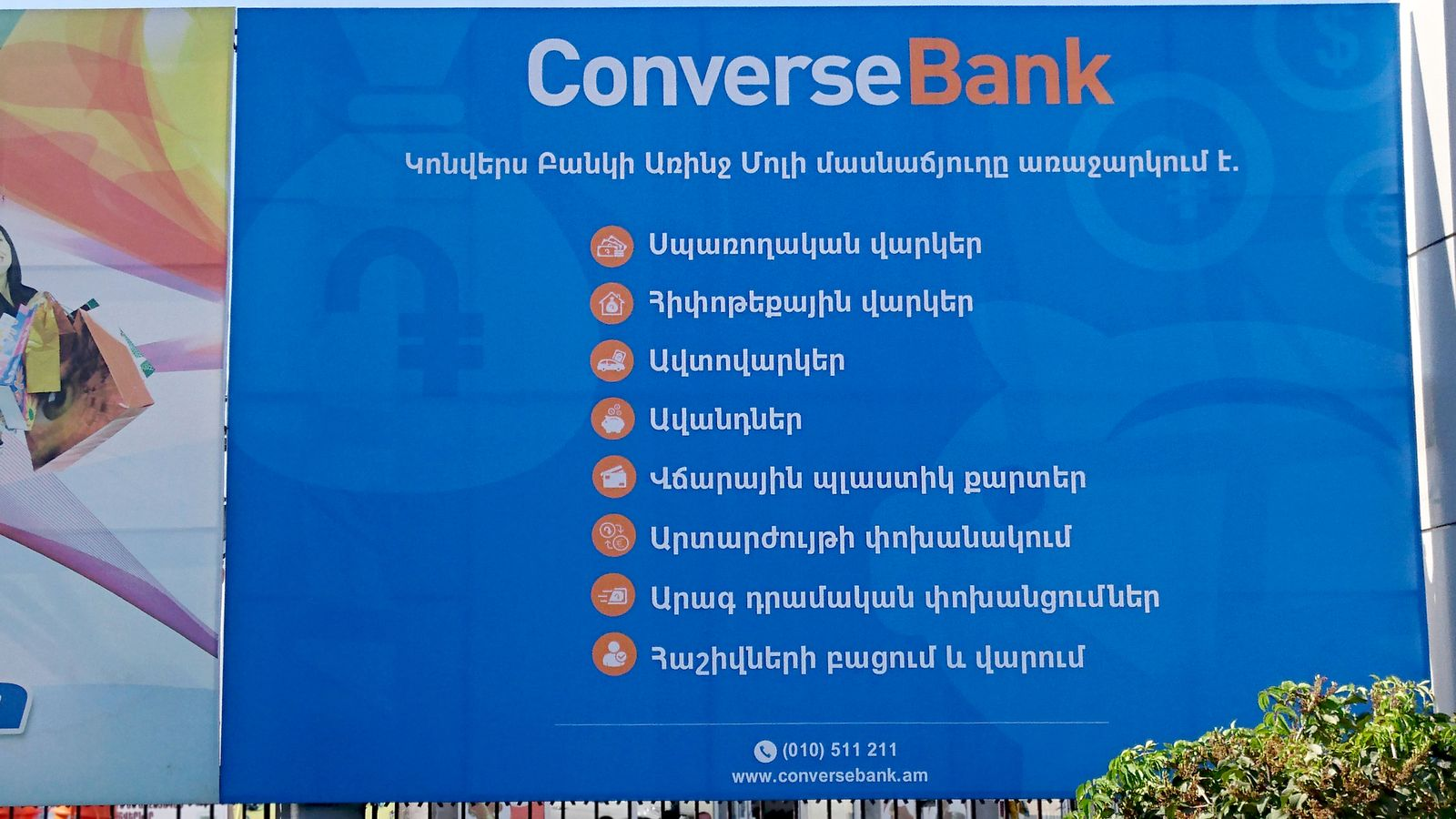 vinyl banner for a bank