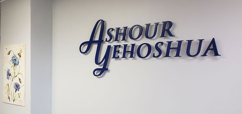Ashour Yehoshua name board design for office wall