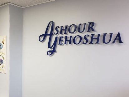Ashour Yehoshua office wall design