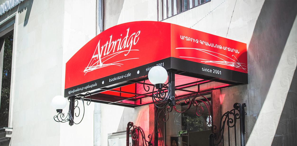 Artbridge name plate example for business name laser engraving ideas